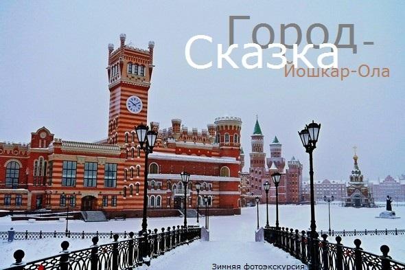 Зимняя Йошкар-Ола