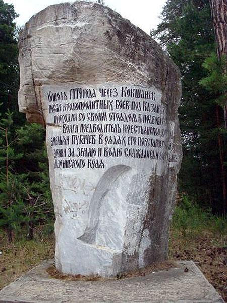 камень в память о пребывании здесь Е.Пугачёва